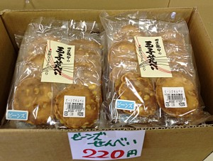 snack-senbe04