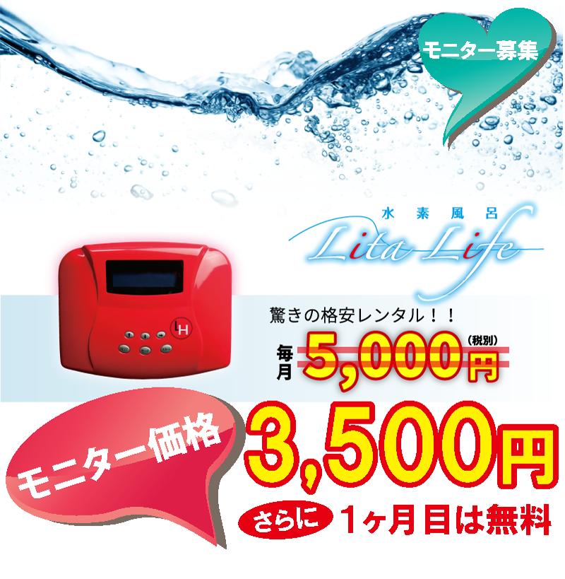 リタライフ 毎月3500円の格安レンタル